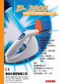 台灣雅登D-2000  無線冷光固化燈