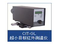 CIT-GL500红外测温仪