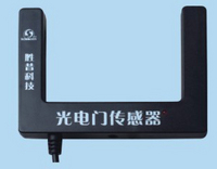 光電門傳感器