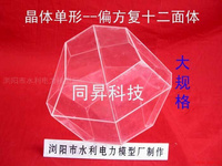 矿物晶体单形第47-偏方复十二面体模型