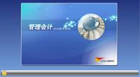 管理会计实训教学软件(国泰安)