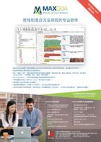 MAXQDA 2018—质性数据和混合分析软件[官网授权合作伙伴]