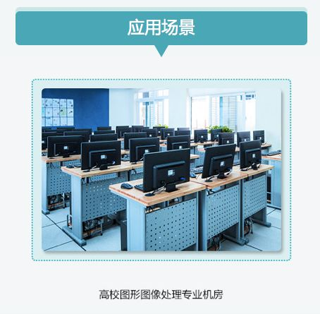 """锐捷网络""""云课堂3D专业版""""正式发布 让虚拟桌面突破性能藩篱"""