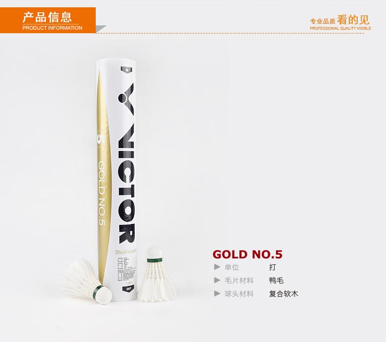 【威克多VICTOR】 胜利金黄5号羽毛球 比赛训练用球 稳定耐打 12只装
