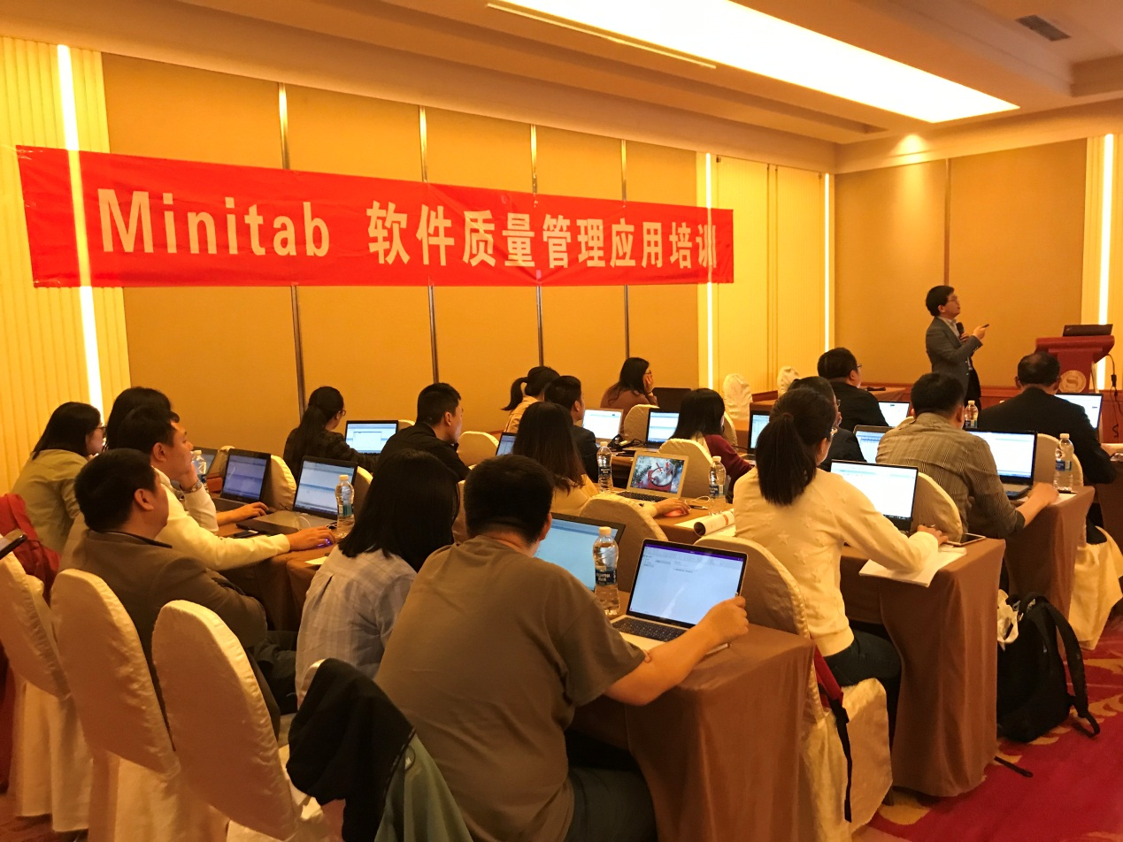 Minitab軟件質量管理應用培訓班結束