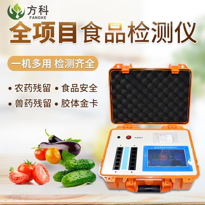 全项目食品安全检测仪FK-GS360
