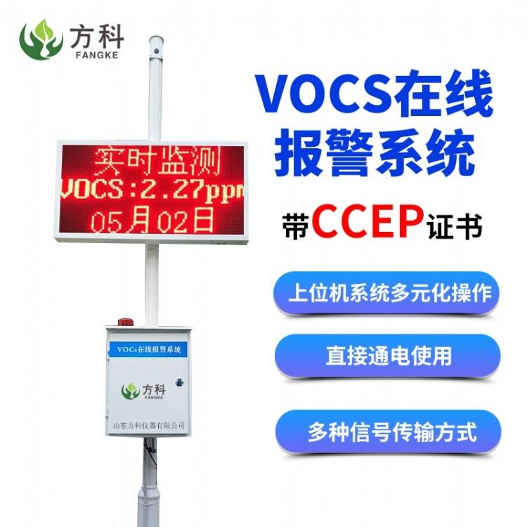 VOC在线监测仪FK-VOCS-01/02
