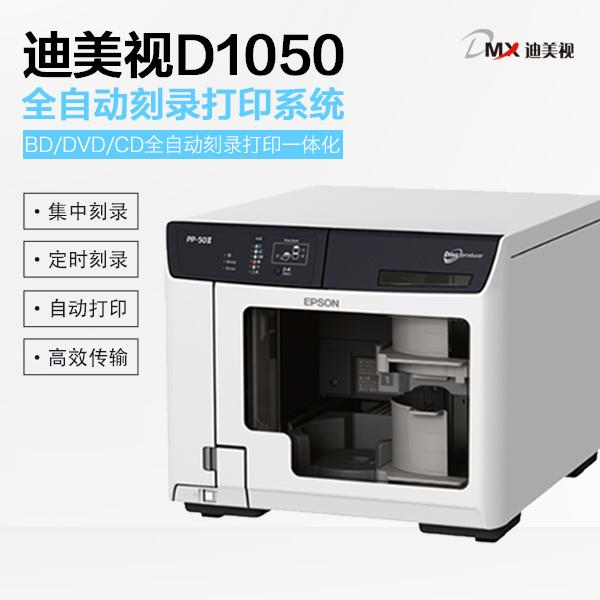 迪美视 D1050-BD  全自动刻录打印系统
