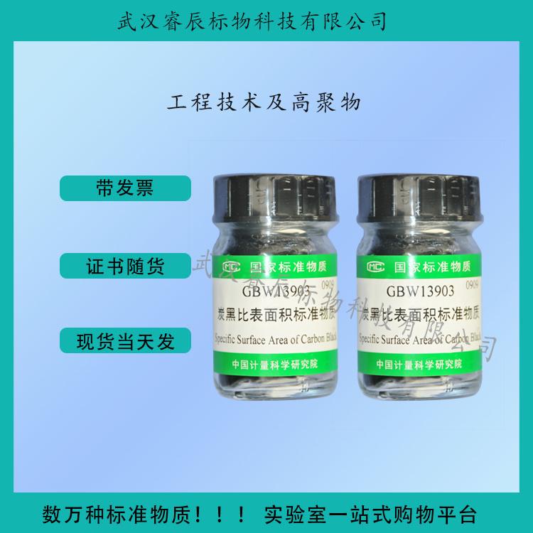 GBW(E)130366 微孔孔容、孔径标准物质 2g 工程技术及高聚物标准物质
