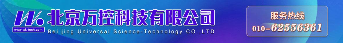 北京万控科技有限公司
