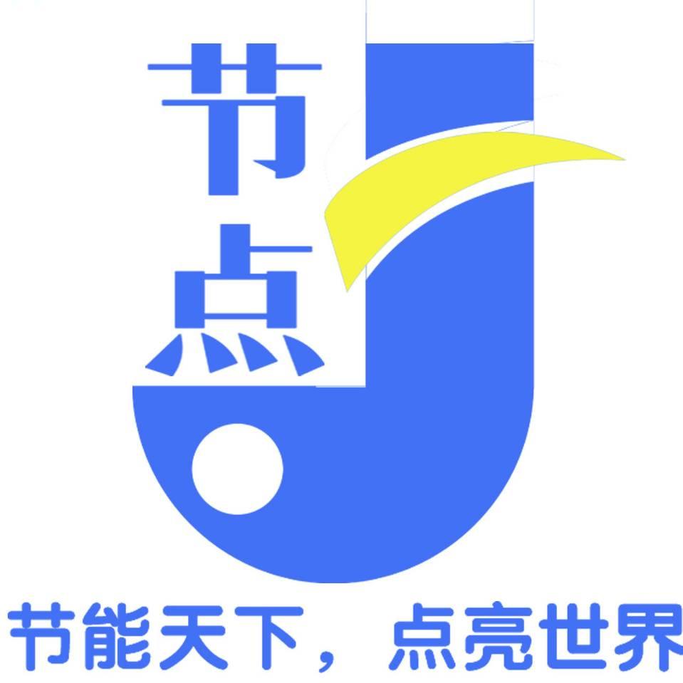 深圳市节点光电有限公司