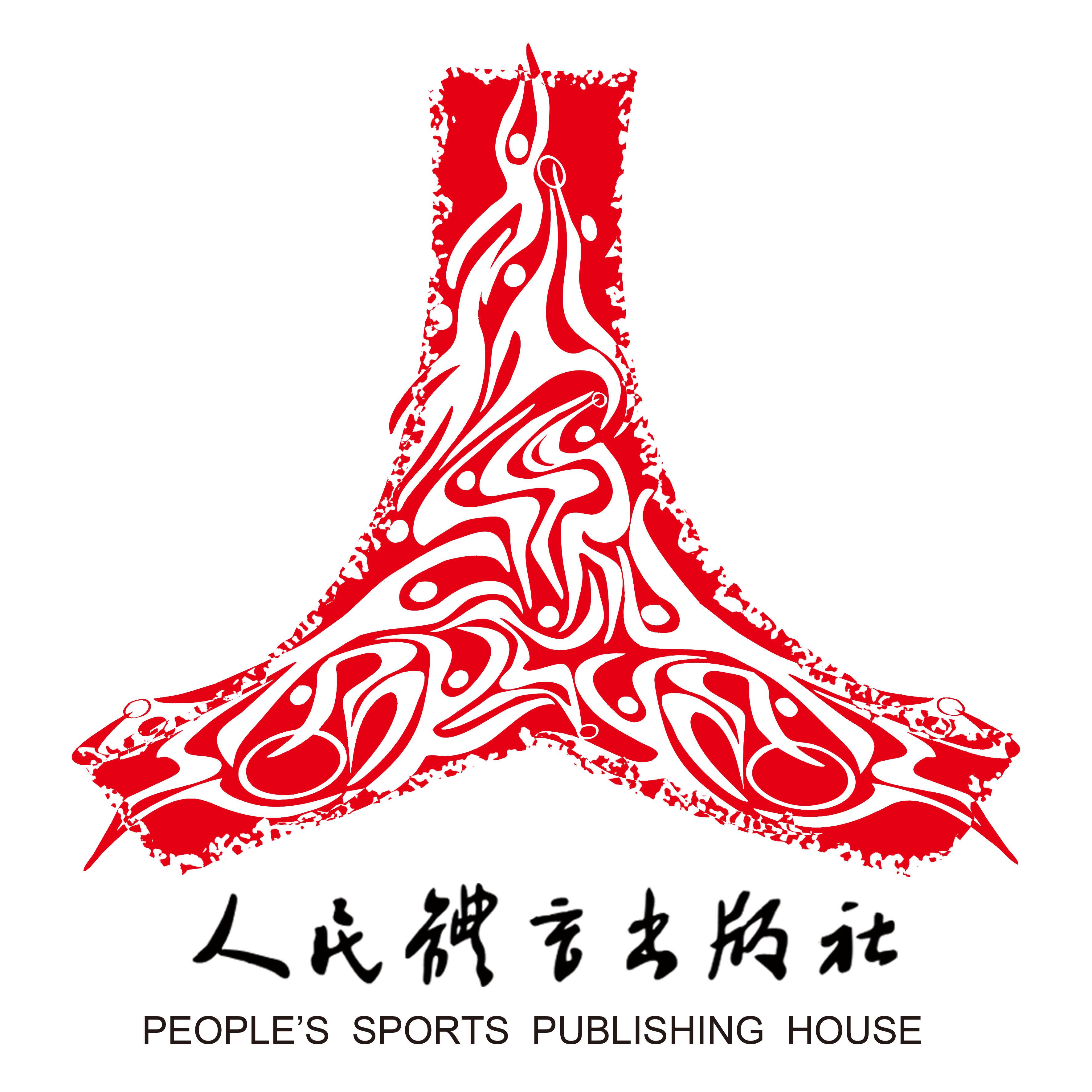 人民体育出版社