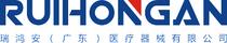 瑞鴻安(廣東)醫療器械有限公司