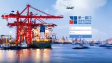 遠恒教育國際貿易單一窗口實務實習平臺