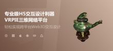 中視典VRPIE三維網絡平臺