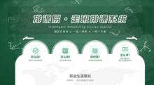 2018智能選排課系統排課應用智能排課算法