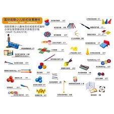 国际田联少儿趣味田径成套软式器材 小学标准型器材