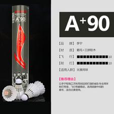 【李宁LI-NING】 A+90 鹅毛球耐打 羽毛球