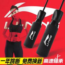 李宁跳绳健身减肥燃脂运动学生中考专用专业绳钢丝绳女男成人负重