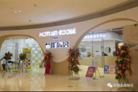 第九届中国(山东)国际幼教用品幼儿教育展览会