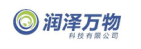 北京潤澤萬物科技有限公司