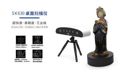 ScanKing630桌面扫描仪