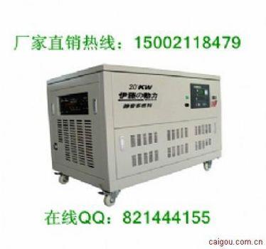 甘肃20KW汽油发电机 冬天取暖专用汽油发电机组