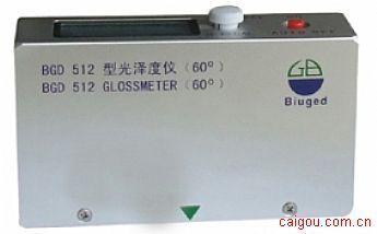BGD 512光泽计,单角度光泽仪厂家