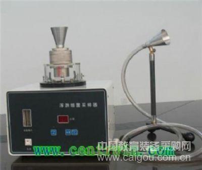 浮游细菌采样器/微生物采样器/浮游生物采样器(培养平皿直径ф90×15mm) 型号:HYJYQ-III