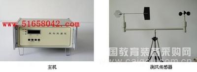 固定式风向风速仪HAD-HFY-1A