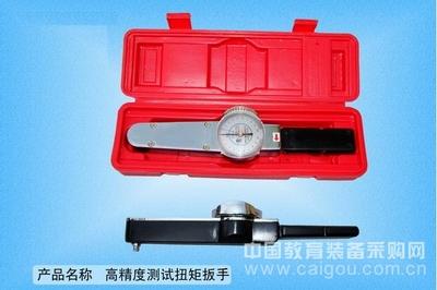 高精度测试扭矩扳手/表盘式扭力扳手 型号:TYF-TG-I