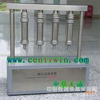 加压过滤装置 特价 型号:ZT-HBY-20
