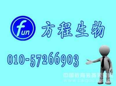 北京人纤调蛋白ELISA试剂盒现货,进口人FMOD ELISA Kit价格说明书