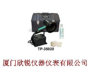 TP-35020检漏灯套装