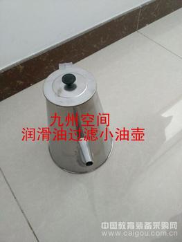 供应不锈钢过滤小油壶生产150*75*200(mm)= 1升