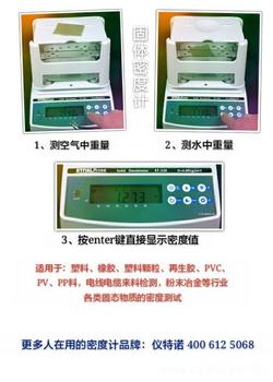 浙江高精度电子比重天平