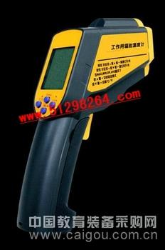 工作用辐射温度计/辐射温度仪