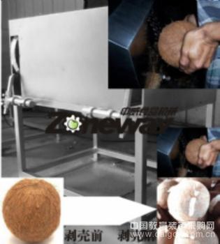 QKJ型椰子剥壳机