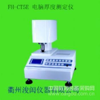 高精度电脑厚度测定仪