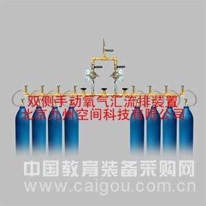 双侧手动氧气汇流排(型号:JZ-5200X)