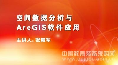 空间数据分析与ArcGIS软件应用课程