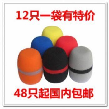送色环 舒尔森海塞尔 高密度彩色主持话筒防风罩 话筒套 12只特价