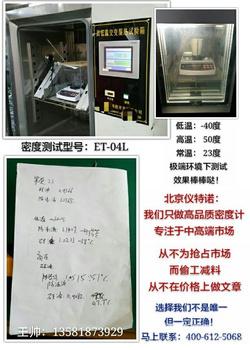 天津哪里有卖溶液密度测定仪