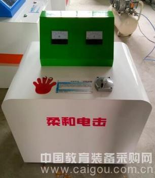 电学科技馆展品、科普仪器生产销售——柔和电击