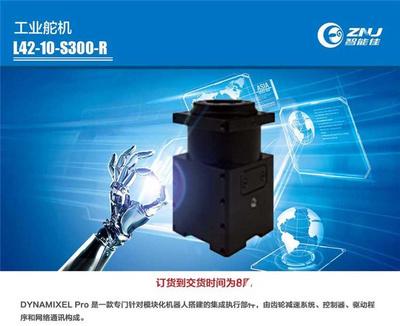 智能佳 DYNAMIXEL Pro L42-10-S300-R工业级智能机器人舵机 配件