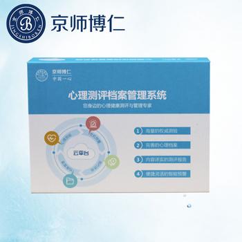 心理测评系统软件医院版京师博仁心理健康档案管理系统厂家直销