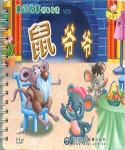 童话故事·鼠爷爷