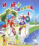 动画儿童故事精选4
