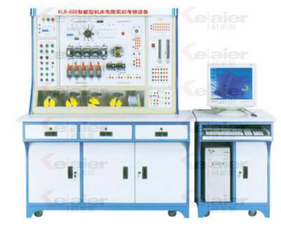 KLR-606智能型机床电路实训考核设备
