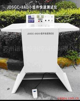 太阳能电池小组件检测仪